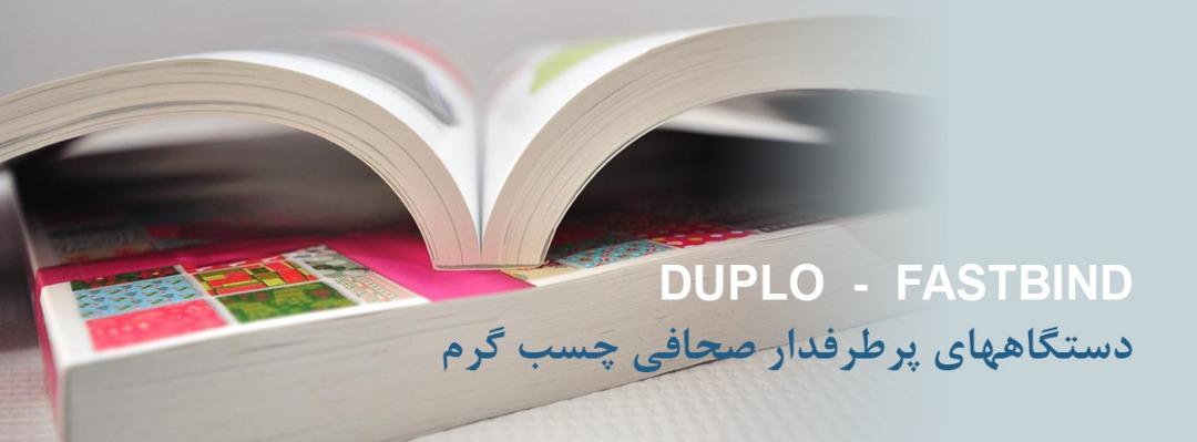 چاپ و صحافی کتاب کم تیراژ