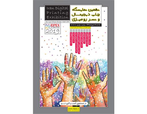 نهمین نمایشگاه چاپ دیچیتال و نشر رومیزی